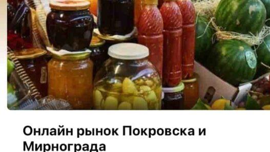 Онлайн ринок Покровська і Мирнограда