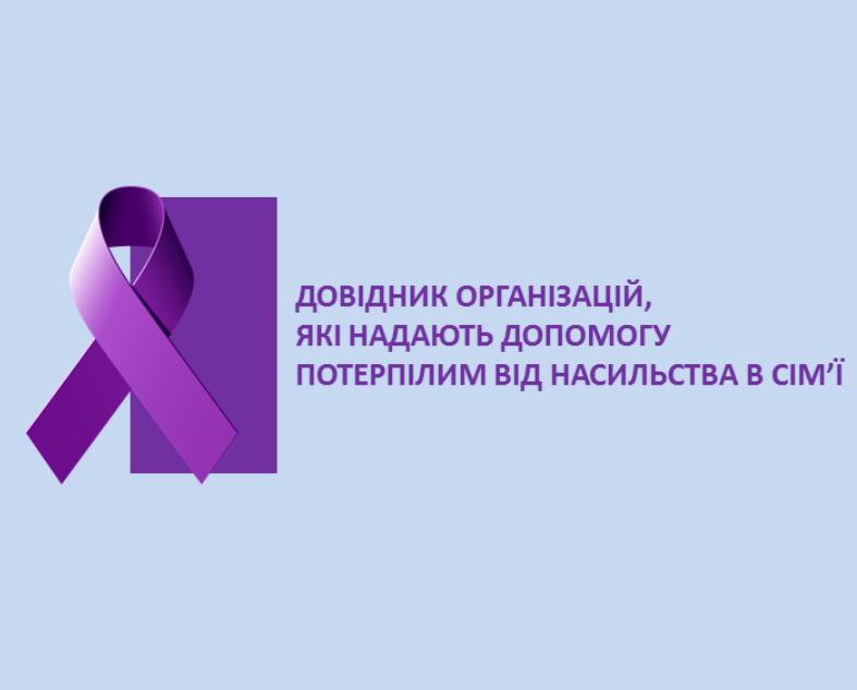 Довідник організацій, які надають допомогу потерпілим від насильства в сім'ї