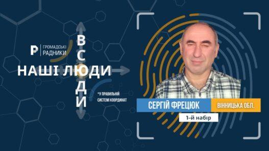 Сергій Фрецюк