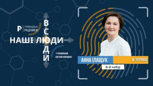 Ганна Ілащук