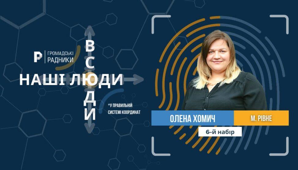 Олена Хоміч