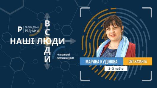 Марина Кудінова