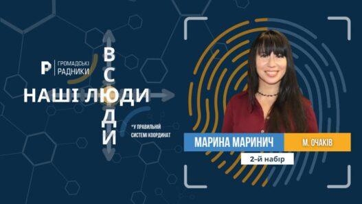 Марина Маринич
