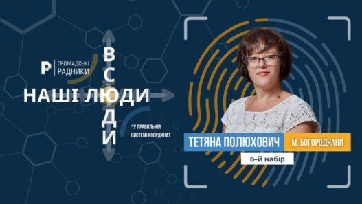 Тетяна Полюхович