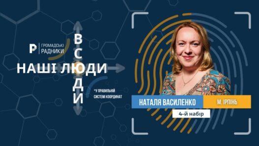 Наталя Василенко