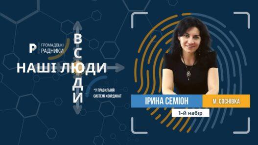 Ірина Семіон